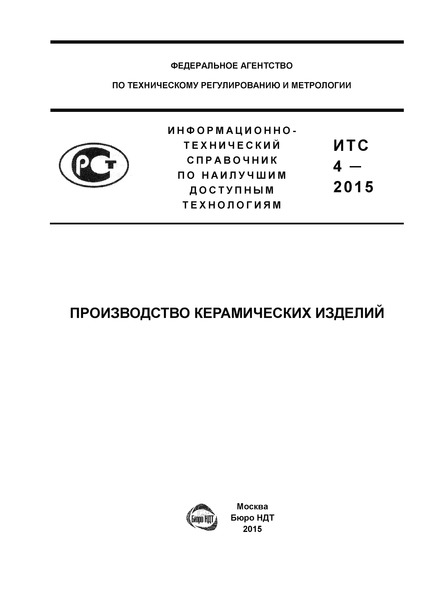 ИТС 4-2015 Производство керамических изделий