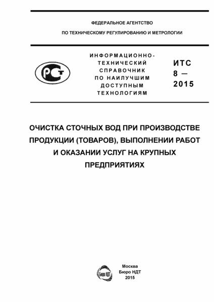 ИТС 8-2015 Очистка сточных вод при производстве продукции (товаров), выполнении работ и оказании услуг на крупных предприятиях