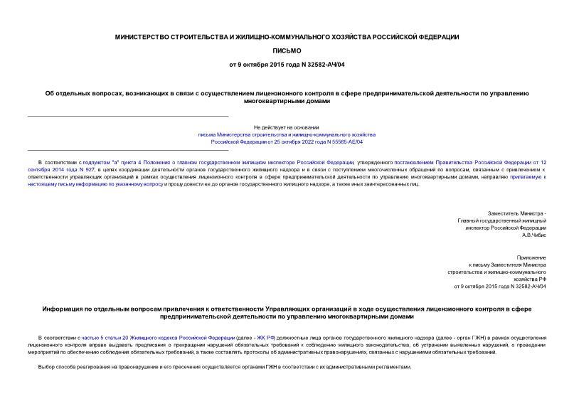 Письмо 32582-АЧ/04 Об отдельных вопросах, возникающих в связи с осуществлением лицензионного контроля в сфере предпринимательской деятельности по управлению многоквартирными домами