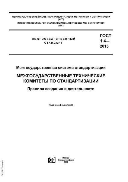 ГОСТ 1.4-2015 Межгосударственная система стандартизации. Межгосударственные технические комитеты по стандартизации. Правила создания и деятельности