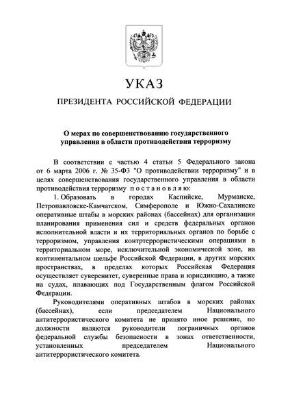 Указ 664 О мерах по совершенствованию государственного управления в области противодействия терроризму