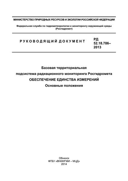РД 52.18.786-2013 Базовая территориальная подсистема радиационного мониторинга Росгидромета. Обеспечение единства измерений. Основные положения