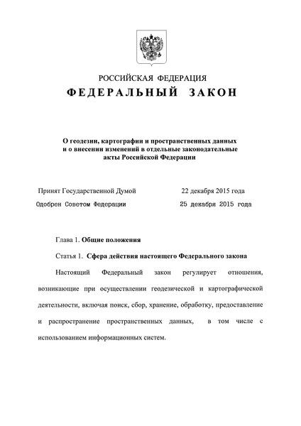 Федеральный закон 431-ФЗ О геодезии, картографии и пространственных данных и о внесении изменений в отдельные законодательные акты Российской Федерации