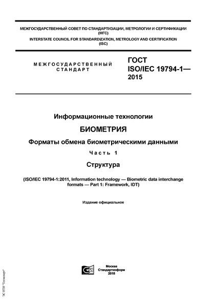 ГОСТ ISO/IEC 19794-1-2015 Информационные технологии. Биометрия. Форматы обмена биометрическими данными. Часть 1. Структура