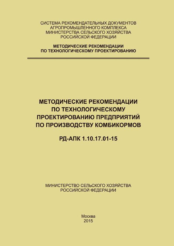 РД-АПК 1.10.17.01-15 Методические рекомендации по технологическому проектированию предприятий по производству комбикормов