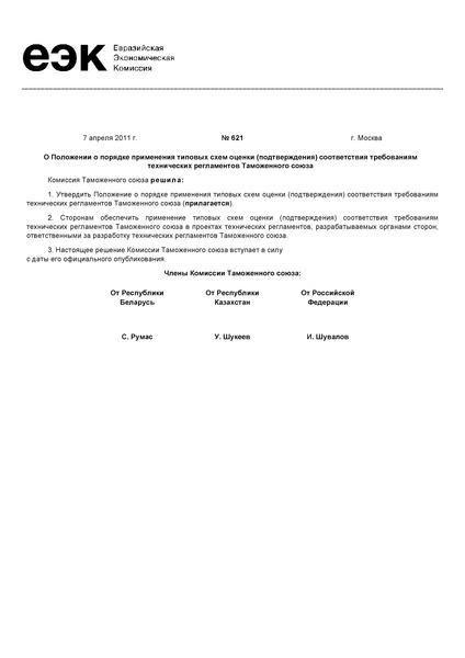 Решение 621 Положение о порядке применения типовых схем оценки (подтверждения) соответствия требованиям технических регламентов Таможенного союза