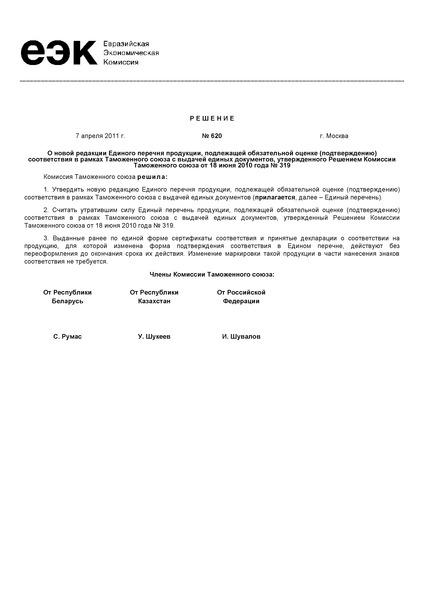 Решение 620 Единый перечень продукции, подлежащей обязательному подтверждению соответствия с выдачей сертификатов соответствия и деклараций о соответствии по единой форме