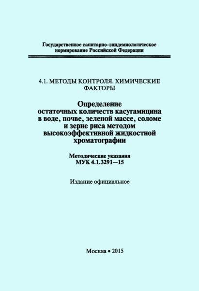 МУК 4.1.3291-15 Определение остаточных количеств касугамицина в воде, почве, зеленой массе, соломе и зерне риса методом высокоэффективной жидкостной хроматографии