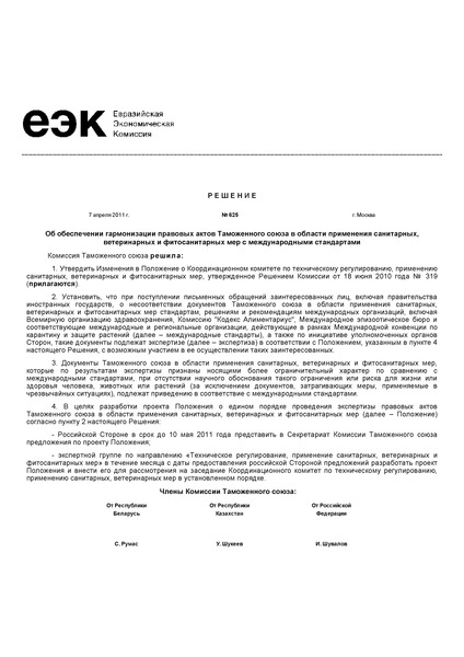 Решение 625 Об обеспечении гармонизации правовых актов Таможенного союза в области применения санитарных, ветеринарных и фитосанитарных мер с международными стандартами
