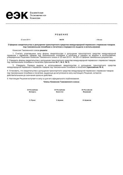 Решение 676 О формах свидетельства о допущении транспортного средства международной перевозки к перевозке товаров под таможенными пломбами и печатями и порядке его выдачи и использования