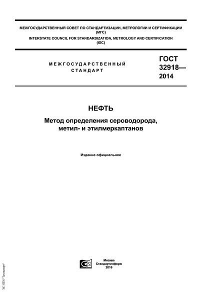 ГОСТ 32918-2014 Нефть. Метод определения сероводорода, метил- и этилмеркаптанов
