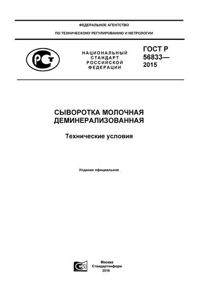 ГОСТ Р 56833-2015 Сыворотка молочная деминерализованная. Технические условия