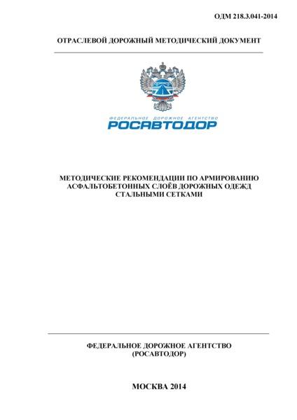 ОДМ 218.3.041-2014 Методические рекомендации по армированию асфальтобетонных слоев дорожных одежд стальными сетками