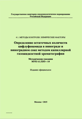 МУК 4.1.3243-14 Определение остаточных количеств цифлуфенамида в винограде и виноградном соке методом капиллярной газожидкостной хроматографии