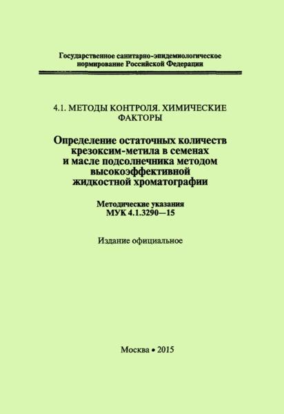МУК 4.1.3290-15 Определение остаточных количеств крезоксим-метила в семенах и масле подсолнечника методом высокоэффективной жидкостной хроматографии