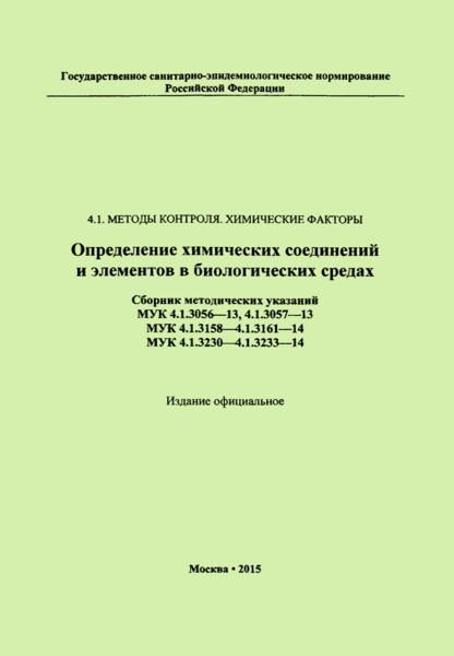 МУК 4.1.3232-14 Измерение массовой концентрации акролеина в моче методом высокоэффективной жидкостной хроматографии