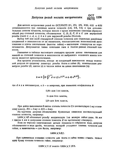 ОСТ НКТП 1256 Допуски резьб мелких метрических