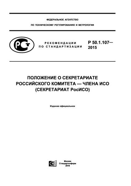 Р 50.1.107-2015 Положение о Секретариате Российского комитета - члена ИСО (секретариат РосИСО)