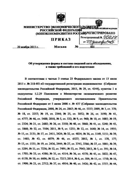 Приказ 861 Об утверждении формы и состава сведений акта обследования, а также требований к его подготовке