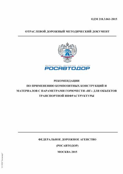 ОДМ 218.3.061-2015 Рекомендации по применению композитных конструкций и материалов с параметрами горючести