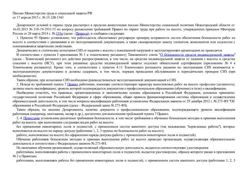 Письмо 15-2/В-1343 О разъяснении требований Правил по охране труда при работе на высоте, утвержденных приказом Минтруда России от 28 марта 2014 г. № 155н