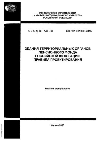СП 242.1325800.2015 Здания территориальных органов Пенсионного фонда Российской Федерации. Правила проектирования