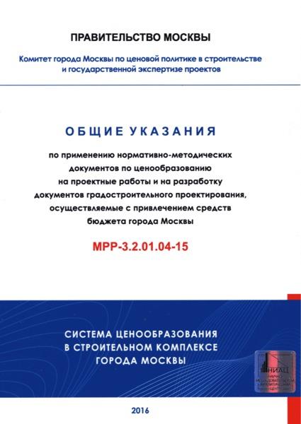 МРР 3.2.01.04-15 Общие указания по применению нормативно-методических документов по ценообразованию на проектные работы и на разработку документов градостроительного проектирования, осуществляемые с привлечением средств бюджета города Москвы