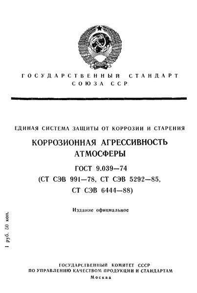 ГОСТ 9.039-74 Единая система защиты от коррозии и старения. Коррозионная агрессивность атмосферы