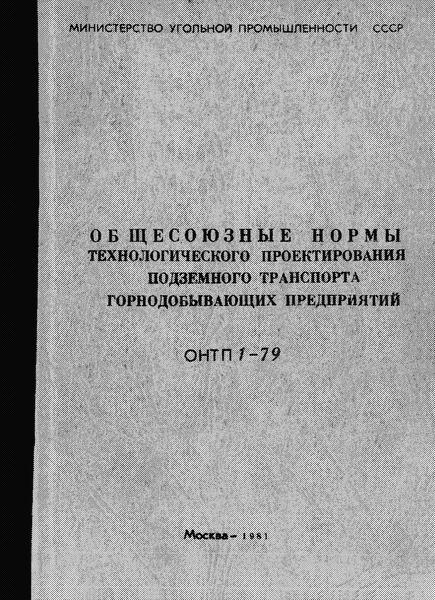ОНТП 1-79/Минуглепром СССР Общесоюзные нормы технологического проектирования подземного транспорта горнодобывающих предприятий
