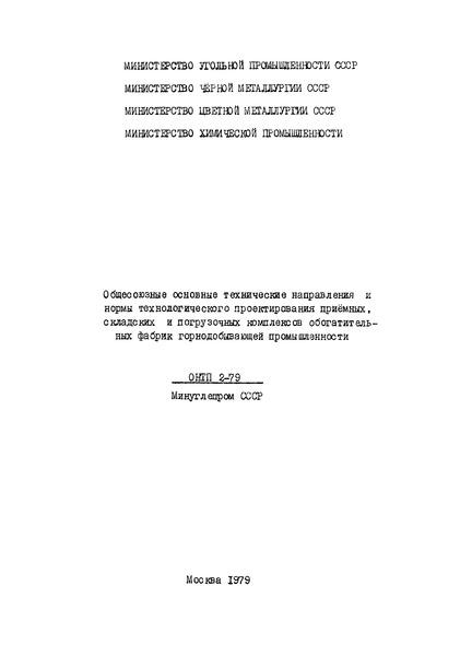 ОНТП 2-79/Минуглепром СССР Общесоюзные основные технические направления и нормы технологического проектирования приемных, складских и погрузочных комплексов обогатительных фабрик горнодобывающей промышленности