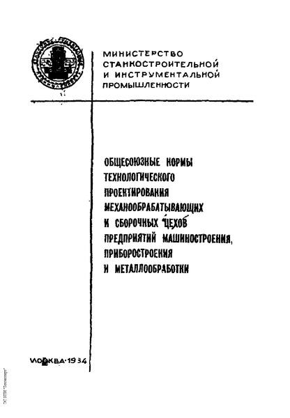 ОНТП 07-83 Механообрабатывающие и сборочные цехи предприятий машиностроения, приборостроения и металлообработки