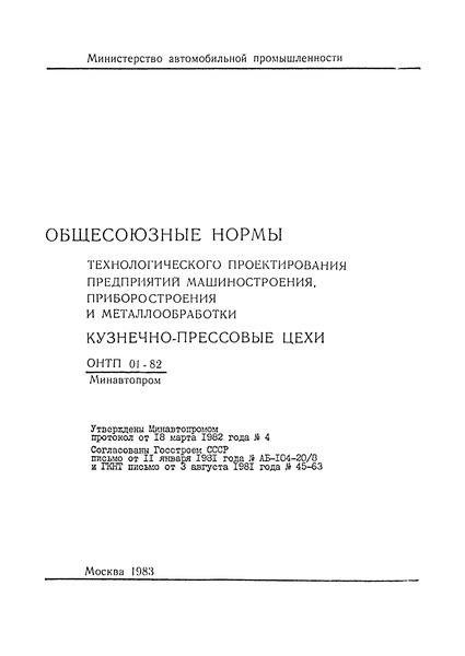 ОНТП 01-82/Минавтопром Общесоюзные нормы технологического проектирования предприятий машиностроения, приборостроения и металлообработки. Кузнечно-прессовые цехи