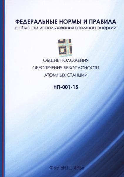 НП 001-15 Федеральные нормы и правила в области использования атомной энергии