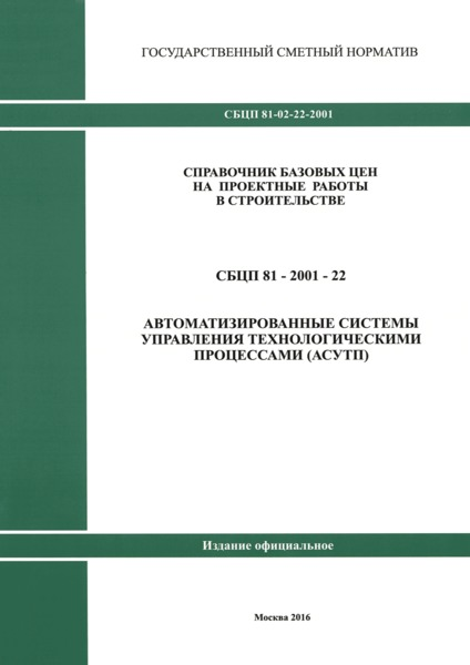 СБЦП 81-2001-22 Автоматизированные системы управления технологическими процессами (АСУТП). Справочник базовых цен на проектные работы для строительства