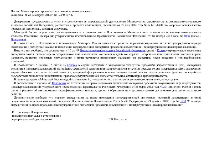 Письмо 17460-ЕЕ/06 О последствиях ненадлежащего проведения экспертизы