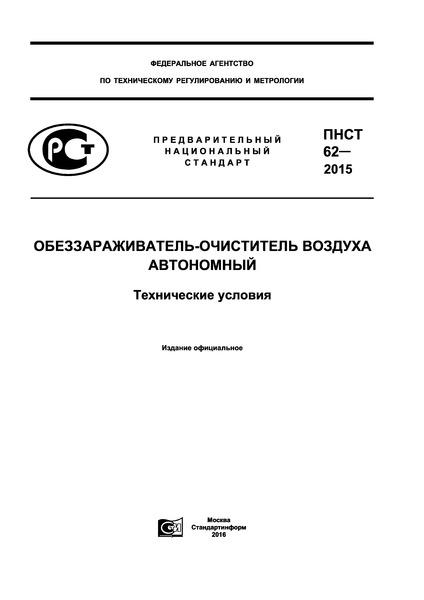 ПНСТ 62-2015 Обеззараживатель-очиститель воздуха автономный. Технические условия