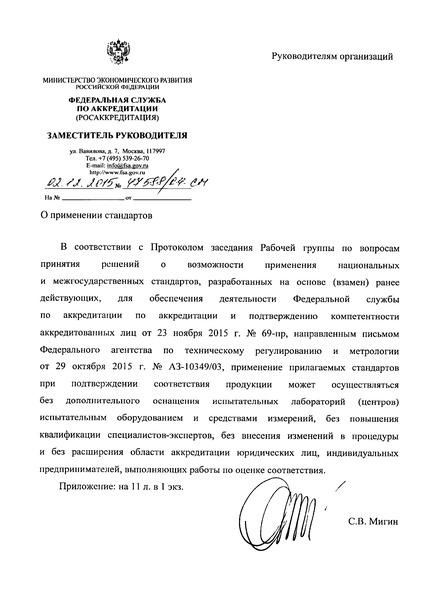 Письмо 47588/04-СМ О применении стандартов