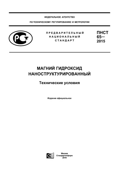 ПНСТ 65-2015 Магний гидроксид наноструктурированный. Технические условия