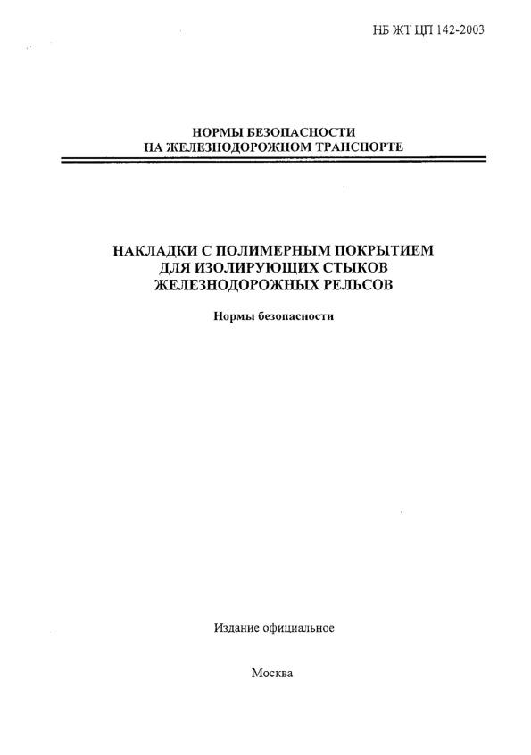 НБ ЖТ ЦП 142-2003 Стыки изолирующие и накладки для изолирующих стыков железнодорожных рельсов. Нормы безопасности