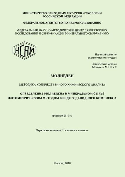 Методика НСАМ 119-Х Молибден. Методика количественного химического анализа. Определение молибдена в минеральном сырье фотометрическим методом в виде роданидного комплекса