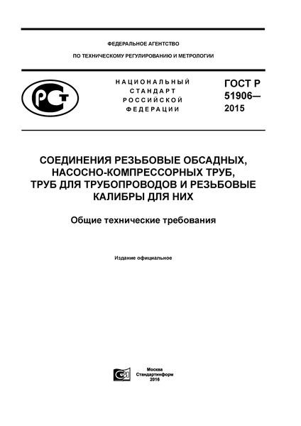 ГОСТ Р 51906-2015 Соединения резьбовые обсадных, насосно-компрессорных труб, труб для трубопроводов и резьбовые калибры для них. Общие технические требования
