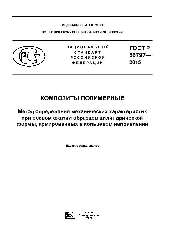 ГОСТ Р 56797-2015 Композиты полимерные. Метод определения механических характеристик при осевом сжатии образцов цилиндрической формы, армированных в кольцевом направлении
