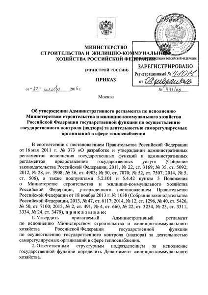 Административный регламент по исполнению Министерством строительства и жилищно-коммунального хозяйства Российской Федерации государственной функции по осуществлению государственного контроля (надзора) за деятельностью саморегулируемых организаций в сфере теплоснабжения