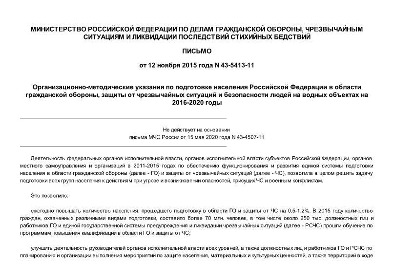 Письмо 43-5413-11 Организационно-методические указания по подготовке населения Российской Федерации в области гражданской обороны, защиты от чрезвычайных ситуаций и безопасности людей на водных объектах на 2016 - 2020 годы