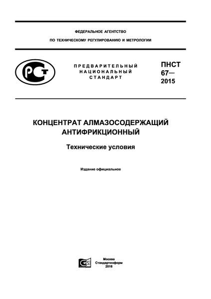 ПНСТ 67-2015 Концентрат алмазосодержащий антифрикционный. Технические условия
