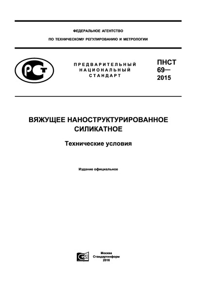 ПНСТ 69-2015 Вяжущее наноструктурированное силикатное. Технические условия