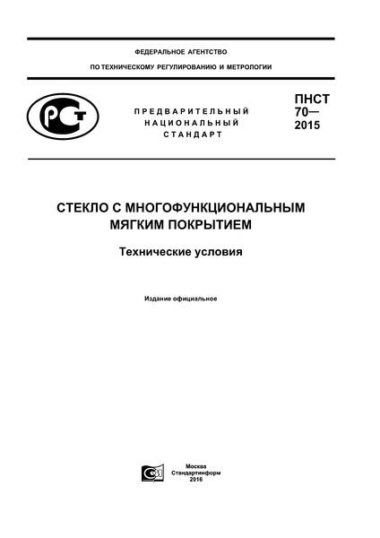 ПНСТ 70-2015 Стекло с многофункциональным мягким покрытием. Технические условия