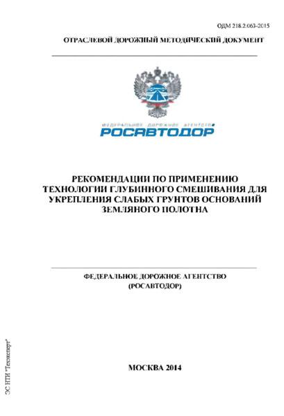 ОДМ 218.2.063-2015 Рекомендации по применению технологии глубинного смешивания для укрепления слабых грунтов оснований земляного полотна