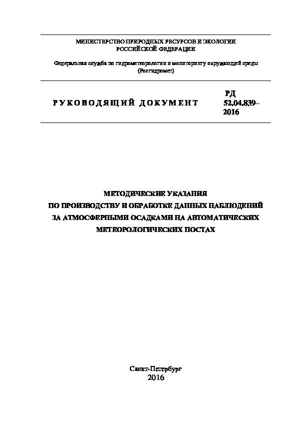 РД 52.04.839-2016 Методические указания по производству и обработке данных наблюдений за атмосферными осадками на автоматических метеорологических постах