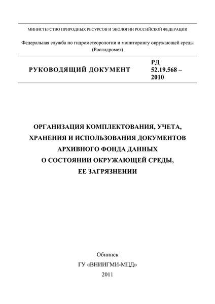 РД 52.19.568-2010 Организация комплектования, учета, хранения и использования документов архивного фонда данных о состоянии окружающей среды, ее загрязнения